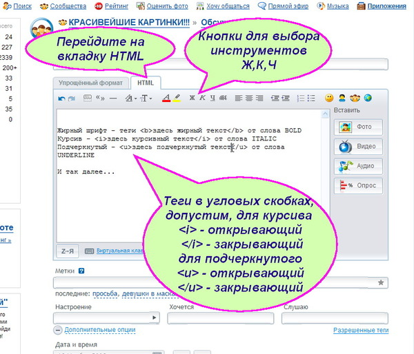 МойМир - редактор сообщений-1