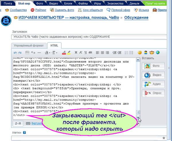 МойМир - редактор сообщений-CUT-3