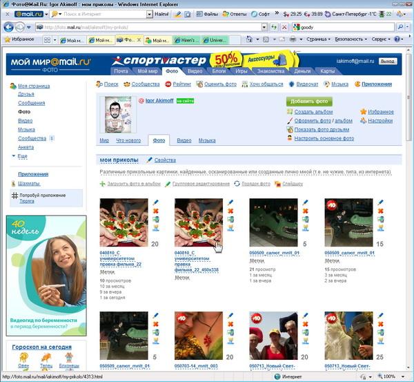 I Am Goody - 11 - foto.mail.ru