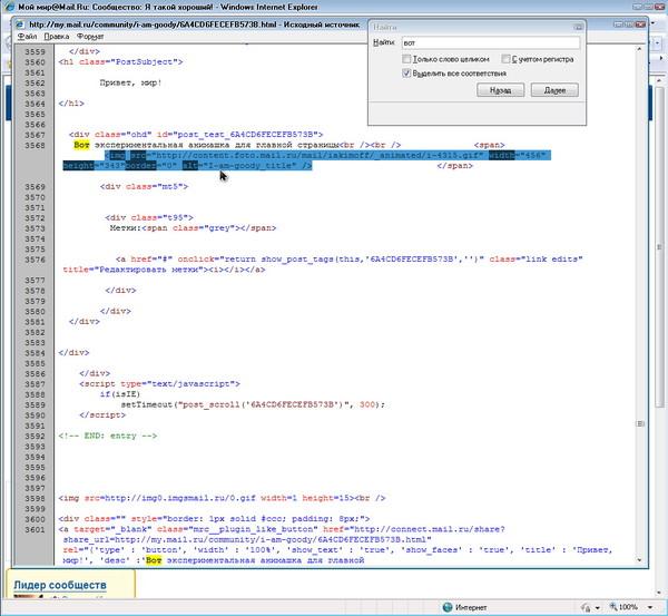 I Am Goody - 15 - HTML-code найти адрес рисунка