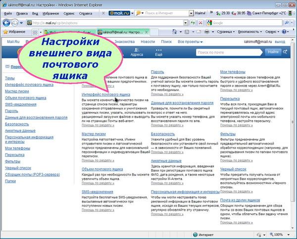 МойМир-Почта-Отключить Вэб-агент-2-интерфейс