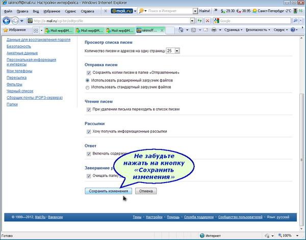 МойМир-Почта-Отключить Вэб-агент-4-сохранить изменения