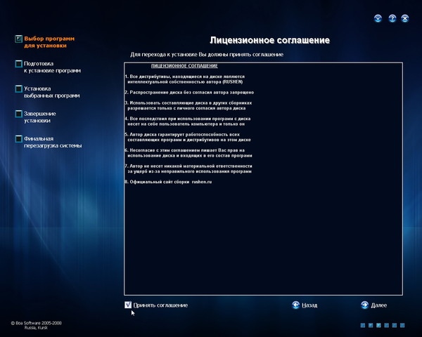 Rushen 2.0-win_03_WPI-agreement