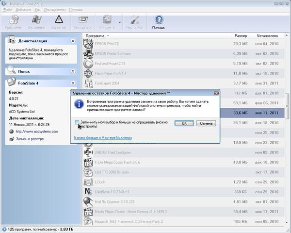 Uninstall Tool - 02 - сделать полное сканирование