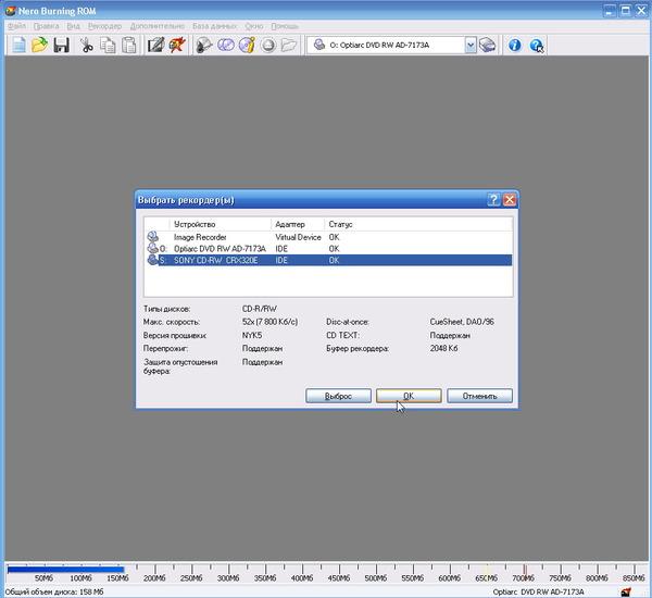 HirensBootCD-запись образа-3(Nero)