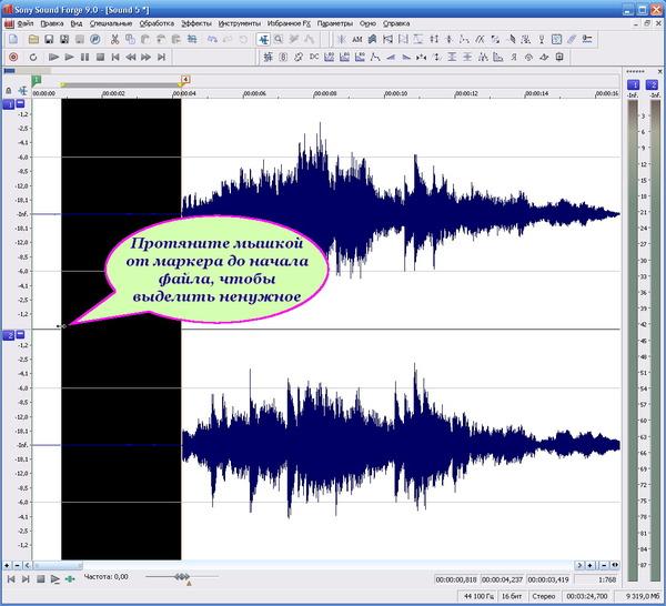 SoundForge9 - запись-08(выделение фрагмента)
