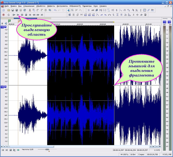 SoundForge9 - запись-09(выделение фрагмента для вырезки)