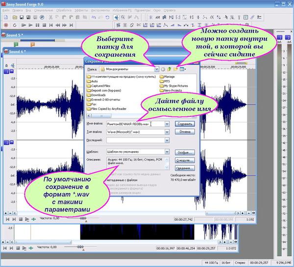 SoundForge9 - запись-14(сохранить - WAV)