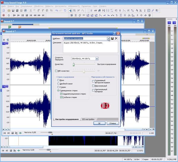 SoundForge9 - запись-16(настройки MP3)