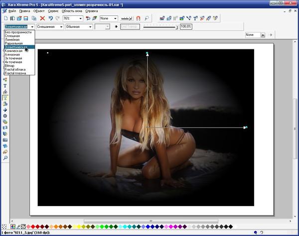 XaraXtreme5-port_эллипт прозрачность-04
