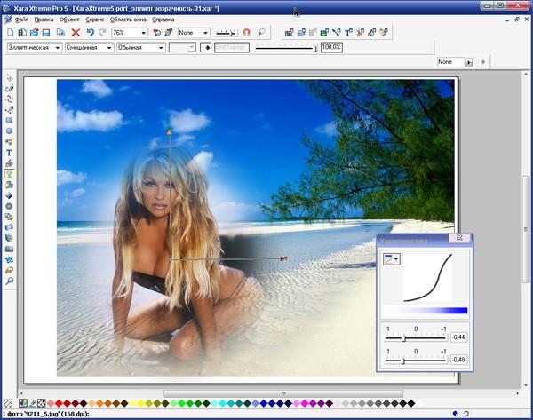 XaraXtreme5-port_эллипт прозрачность-06