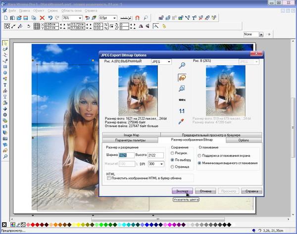 XaraXtreme5-port_эллипт прозрачность-07