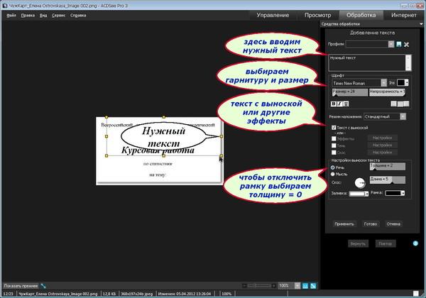 ACDSee3 - текст - 03 - основные настройки