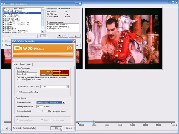 VirtualDub-08-видео-компрессия-new