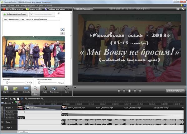 Camtasia Studio 7 rus_001