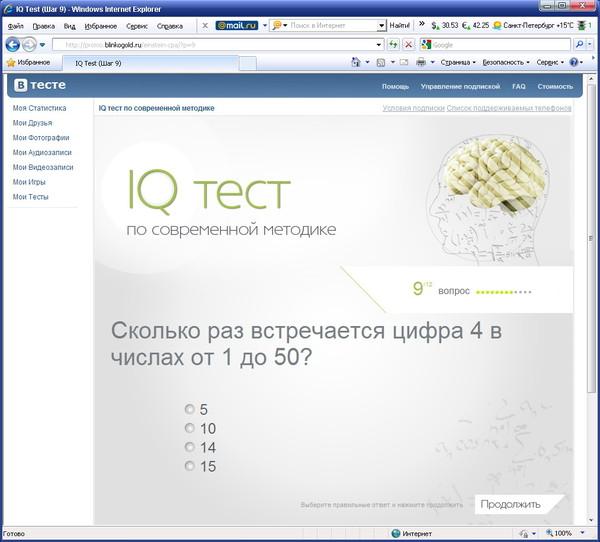 110918_развод на тест IQ_005_нет прав ответа