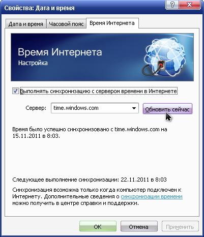 Свойства - ДАТА и ВРЕМЯ_04-1-синхр-удача!