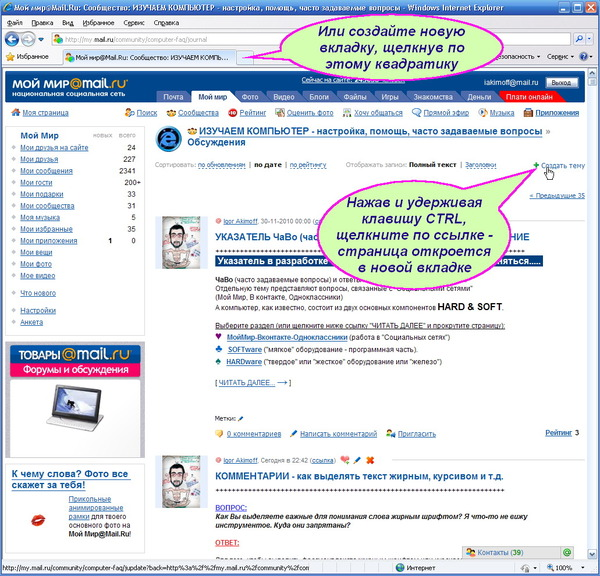 Internet Explorer-8-создать вкладку-3
