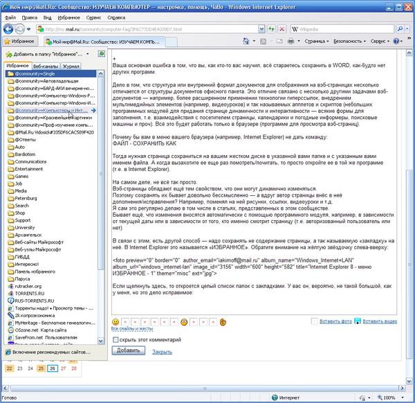 Internet Explorer 8 - меню ИЗБРАННОЕ - 2