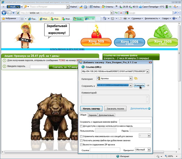 DownloadMaster - бесплатная ДОкачка - 07 - куда сохранить
