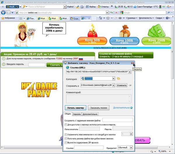DownloadMaster - бесплатная ДОкачка - 15 - закрываем свойства закачки