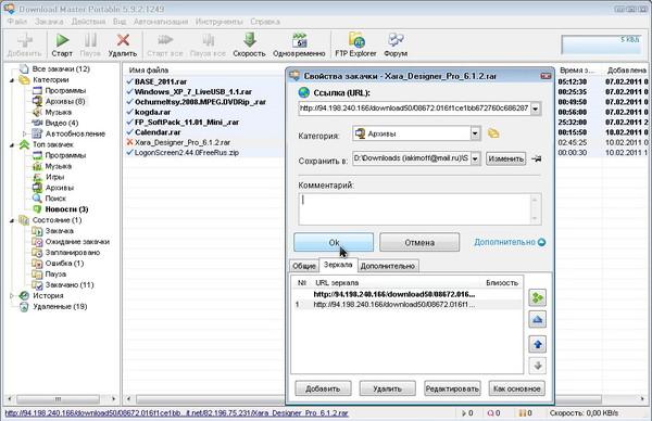 DownloadMaster - бесплатная ДОкачка - 19 - ОК