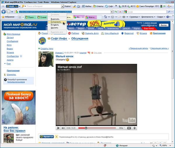 DownloadMaster - качаем видео с mail.ru - 01 - не поддерживается
