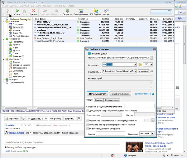 DownloadMaster - качаем видео с YouTube - 02