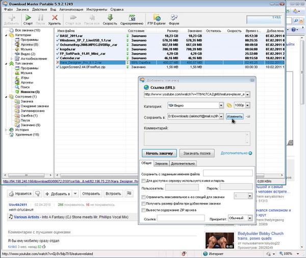 DownloadMaster - качаем видео с YouTube - 03