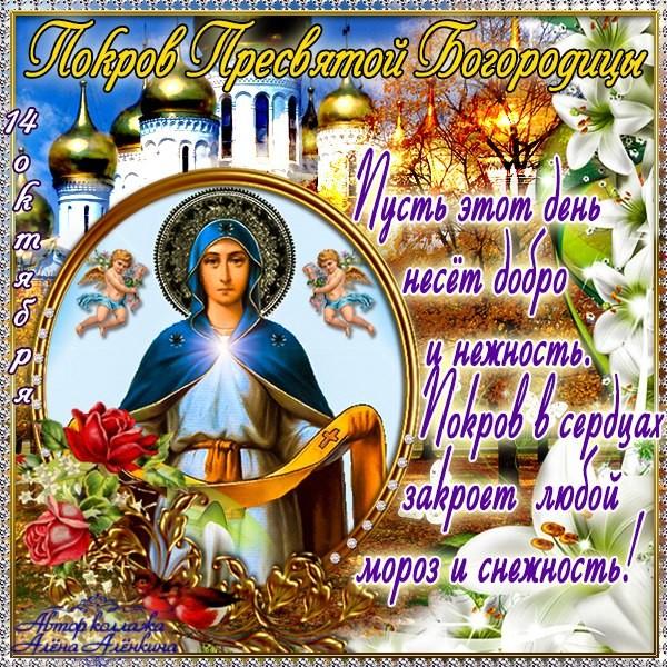 Картинка с днем пресвятой богородицы 14 октября, дочери лет картинки