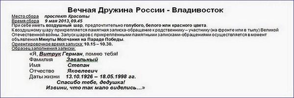Вечная Дружина России. Записка-обращение. оборотная сторона