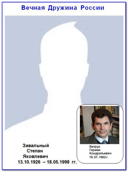 Вечная Дружина России фото 2