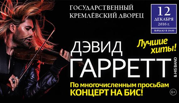 Билеты на концерт Дэвида Гарретта в Чайковского КЗ