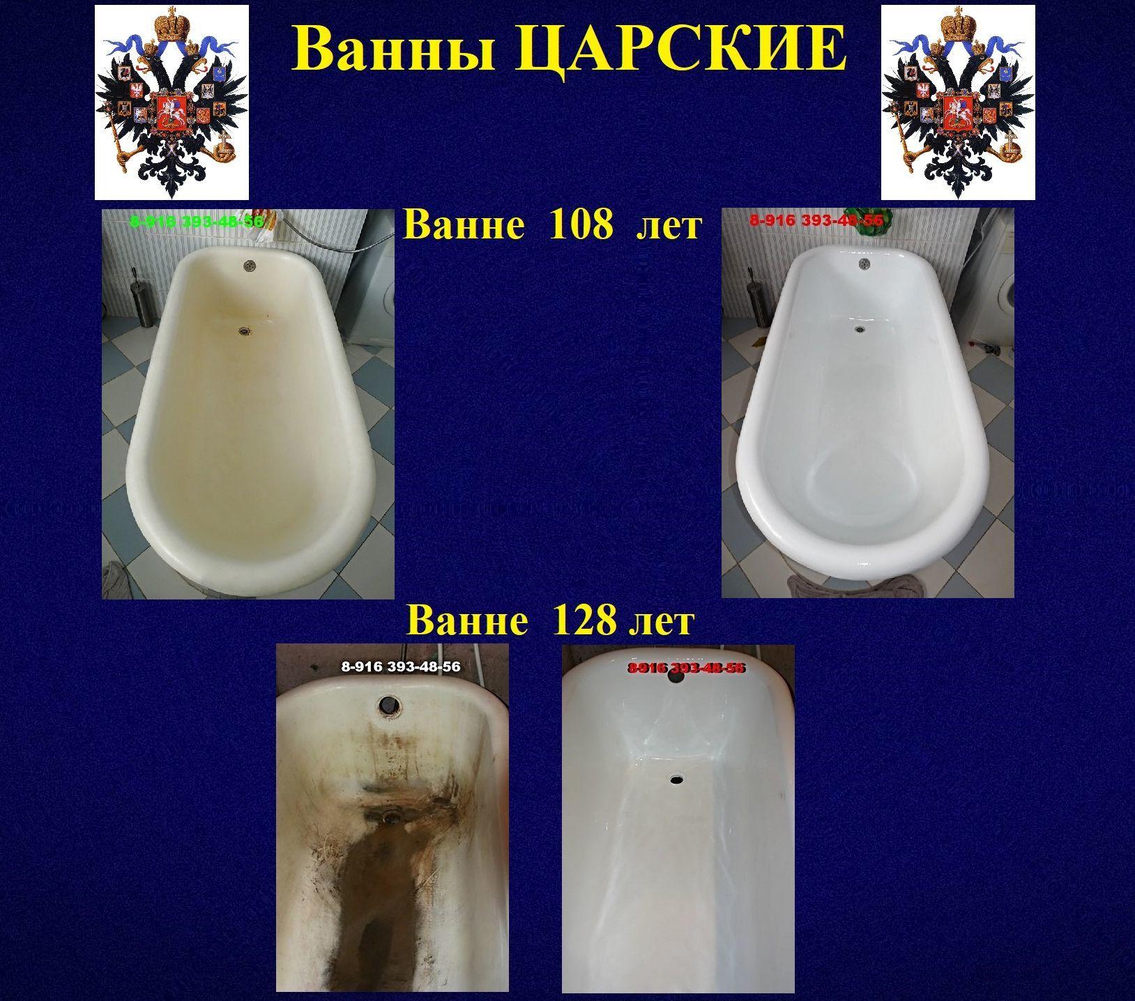8-916 393-48-56 SUPER- Эмалировка,  реставрация ванн Москва, Подмосковье. Наливная ванна, акриловая вставка, вкладыш - Страница 6 H-44