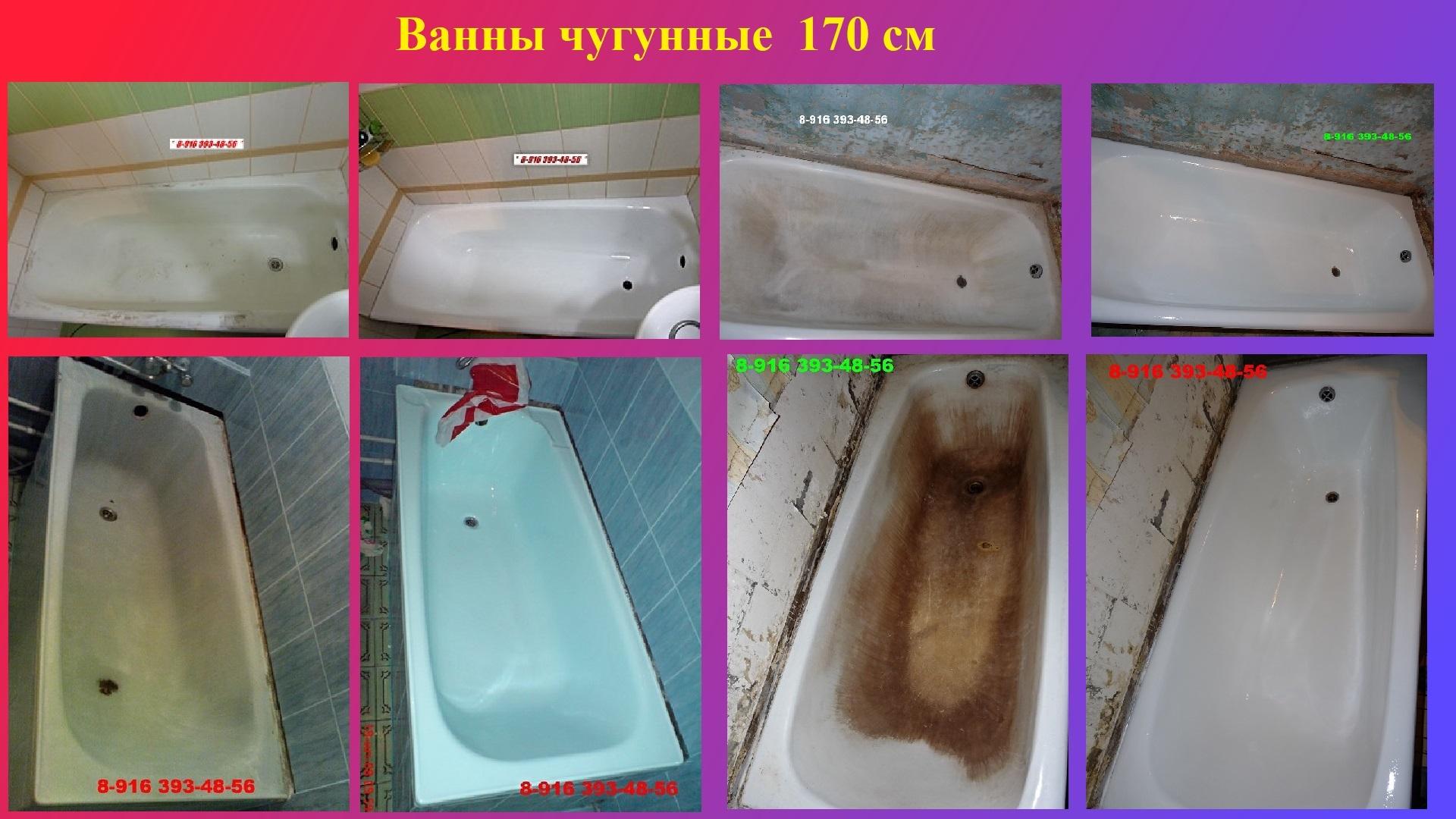 8-916 393-48-56 SUPER- Эмалировка,  реставрация ванн Москва, Подмосковье. Наливная ванна, акриловая вставка, вкладыш - Страница 6 H-52