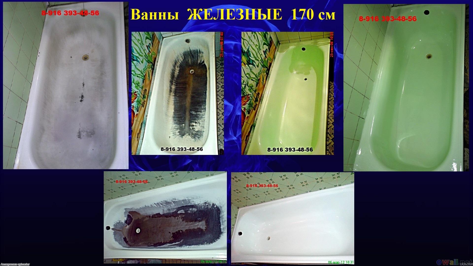 8-916 393-48-56 SUPER- Эмалировка,  реставрация ванн Москва, Подмосковье. Наливная ванна, акриловая вставка, вкладыш - Страница 6 H-53