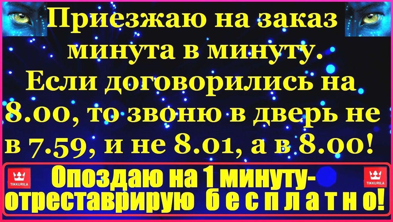 8-916 393-48-56 SUPER- Эмалировка,  реставрация ванн Москва, Подмосковье. Наливная ванна, акриловая вставка, вкладыш - Страница 5 H-212