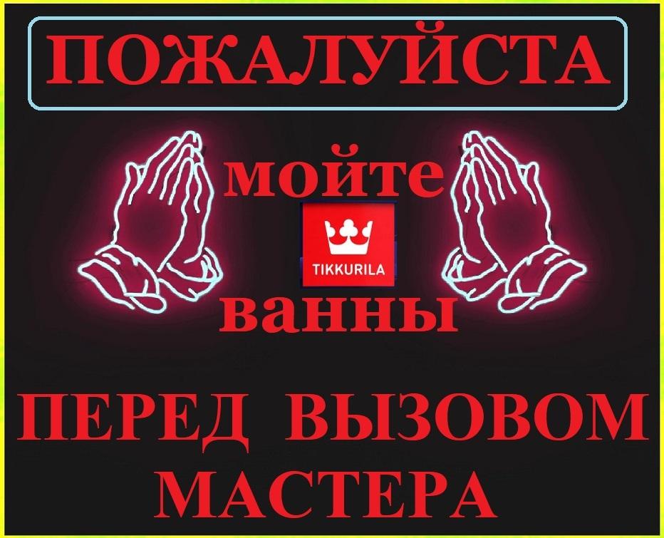 8-916 393-48-56 SUPER- Эмалировка,  реставрация ванн Москва, Подмосковье. Наливная ванна, акриловая вставка, вкладыш - Страница 5 H-256