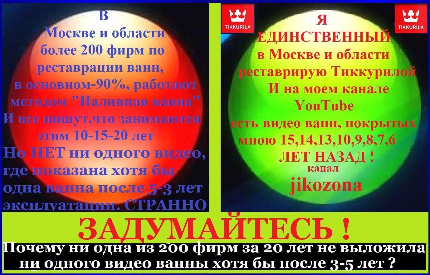 Реставрация ванн, 8-916 393-48-56 Москва