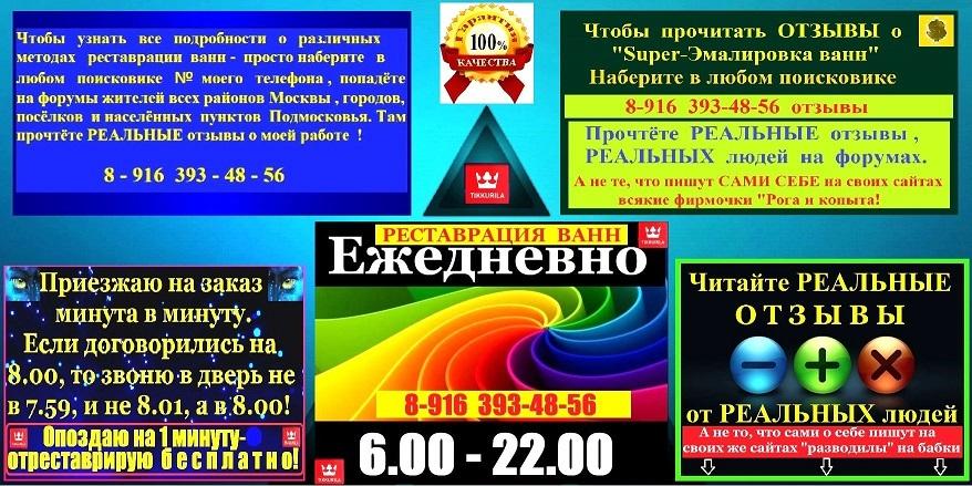8-916 393-48-56 SUPER- Эмалировка,  реставрация ванн Москва, Подмосковье. Наливная ванна, акриловая вставка, вкладыш - Страница 6 H-293