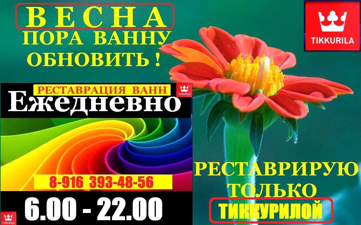 8-916 393-48-56 SUPER- Эмалировка,  реставрация ванн Москва, Подмосковье. Наливная ванна, акриловая вставка, вкладыш - Страница 6 H-311