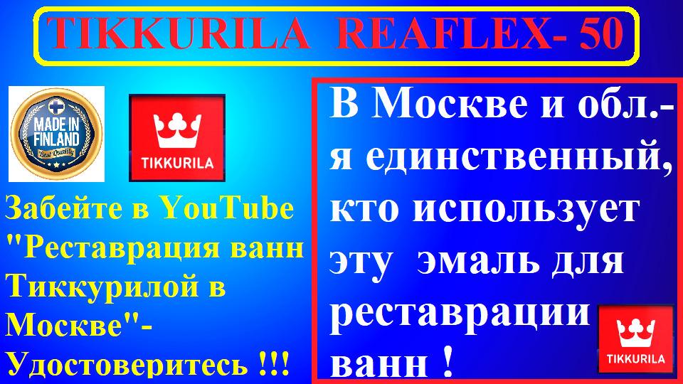 8-916 393-48-56 SUPER-ЭМАЛИРОВКА ванн в Кожухове, Москве и Подмосковье - Страница 10 H-343