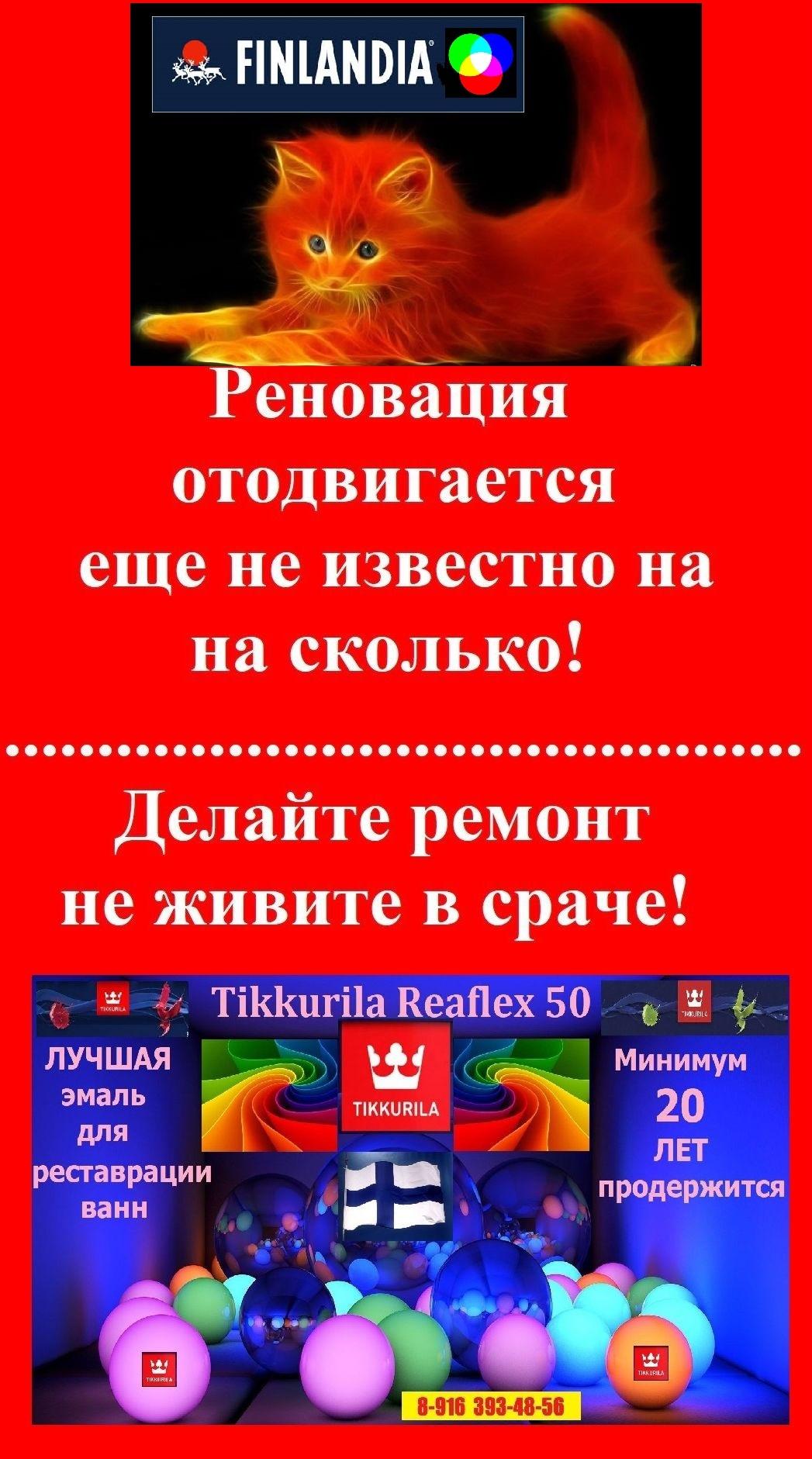 8-916 393-48-56 SUPER- Эмалировка,  реставрация ванн Москва, Подмосковье. Наливная ванна, акриловая вставка, вкладыш - Страница 6 H-344