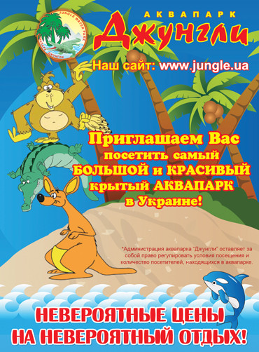 Невероятные цены на невероятный отдых в аквапарке «Джунгли»