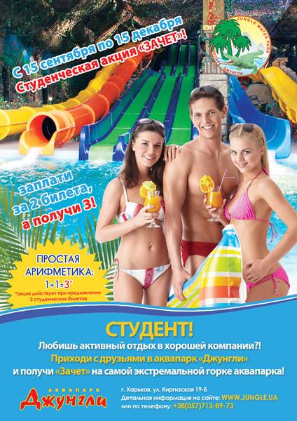 Акция для студентов в Харькове!