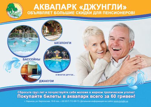 Скидки для пенсионеров в Харькове!