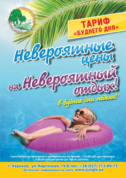 Супер скидки в Харькове