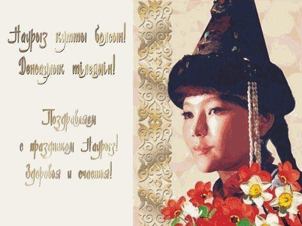 Поздравления с днем рождения казашке