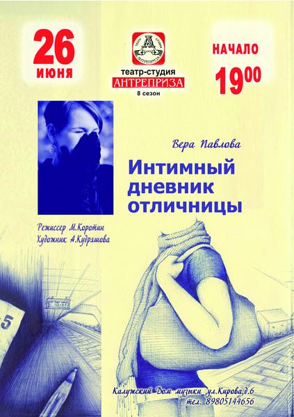 intimnie-dnevniki-kniga-avtor