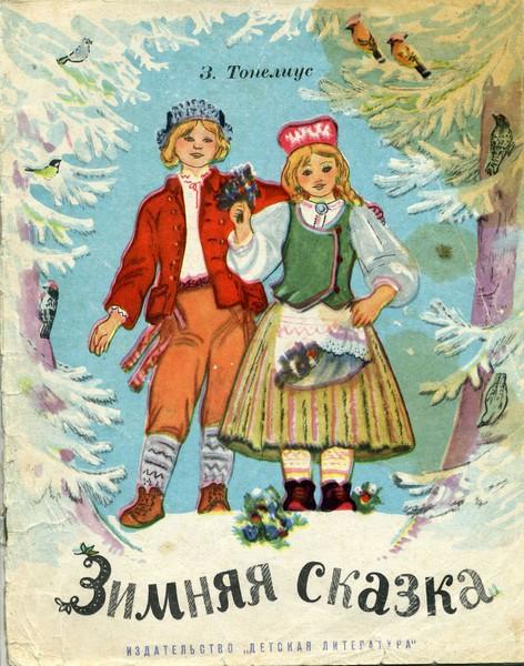 Топелиус З. Зимняя сказка,1969